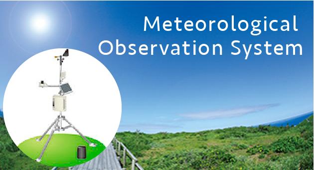 気象観測システム