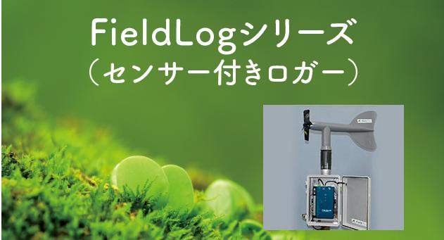 FieldLogシリーズ