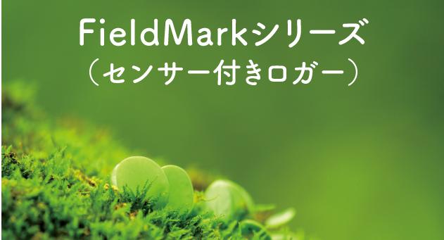 FieldMarkシリーズ