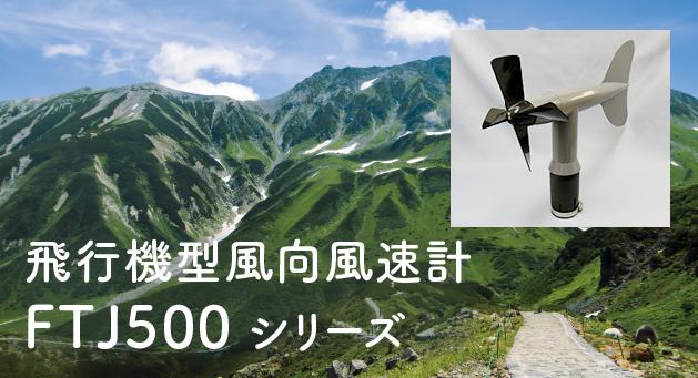 飛行機型風向風速計FTJ500シリーズ