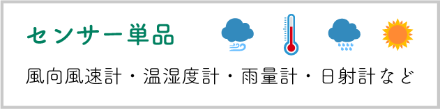 センサー単品(風向風速計・温湿度計・雨量計・日射計など)