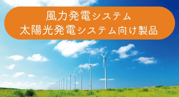 風力発電システム・太陽光発電システム向け製品