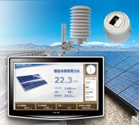 太陽光発電計測システム